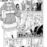 【エロ漫画オリジナル】初めての想い人