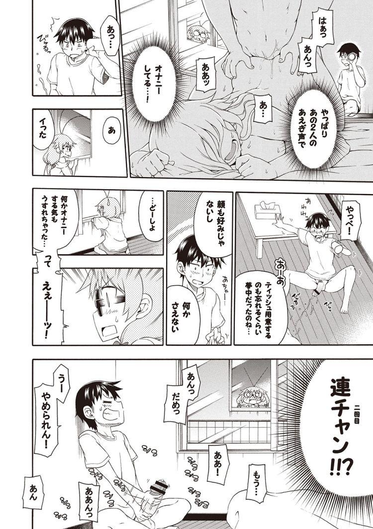 夜這え!インコちゃん500006