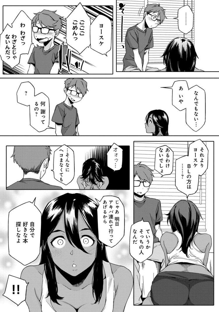 youはナニしに日本へ?00007