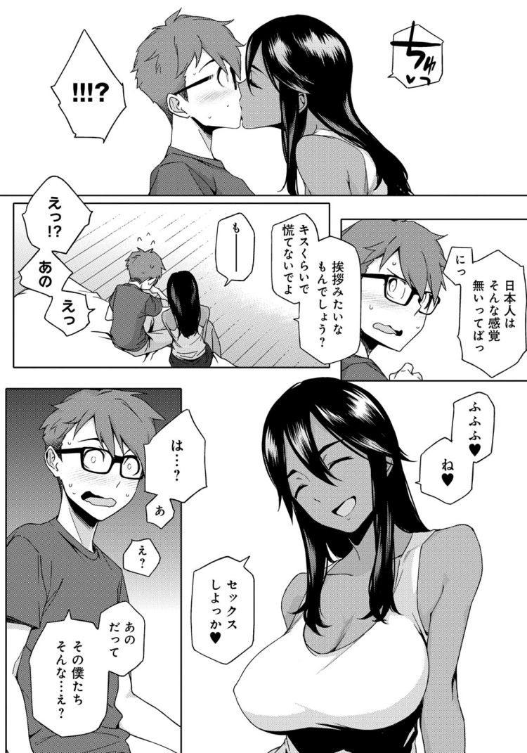 youはナニしに日本へ?00015