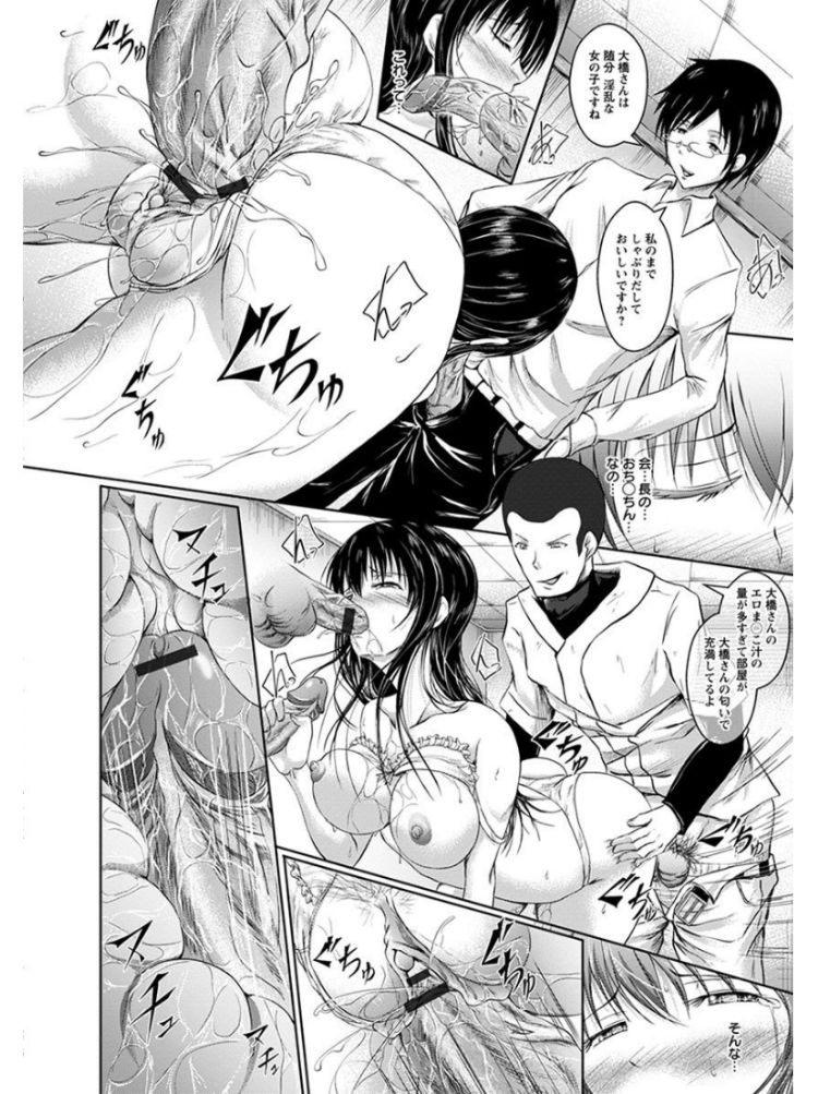 マン汁姫はマネージャー00016