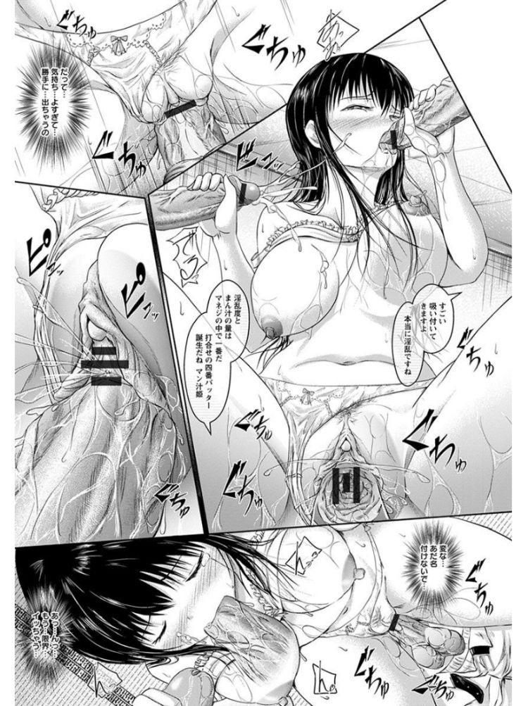 マン汁姫はマネージャー00017