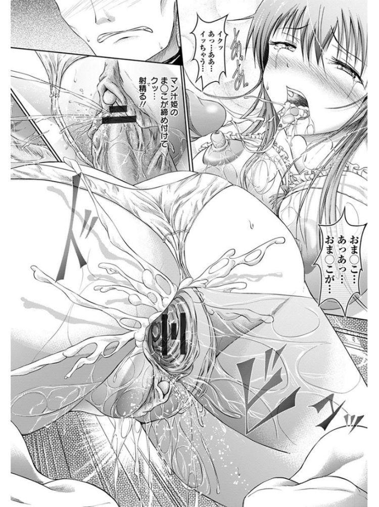 マン汁姫はマネージャー00018