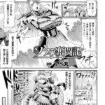 ソフィア奮闘記【エロ漫画オリジナル】