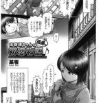 【エロ漫画オリジナル】志保理ちゃんの最悪初恋物語