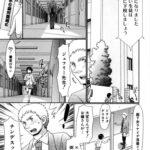 【エロ漫画オリジナル】パパのせーきょーいく6