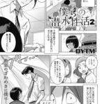 【エロ漫画オリジナル】僕らの潜水性活