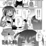 【エロ漫画オリジナル】我が家のネコ事情