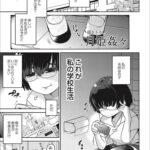 【オリジナル同人誌・エロ漫画】月姫姦々