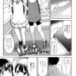 【エロ漫画オリジナル】1Pair2