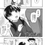 【エロ漫画オリジナル】貧乏兄妹