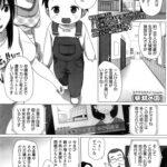 【エロ漫画オリジナル】妖精のその