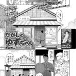 【エロ漫画オリジナル】だがしのゆずちゃん