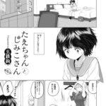 【エロ漫画オリジナル】たえちゃんとしみこさん6