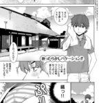 【エロ漫画オリジナル】ほったらかしバケーション!