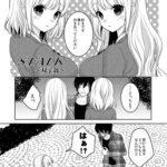 【エロ漫画オリジナル】STALK