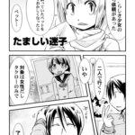 【エロ漫画オリジナル】たましい迷子