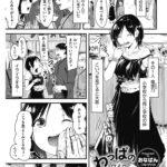 【エロ漫画オリジナル】わっぱの恋ながれ