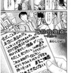 【エロ漫画オリジナル】js拉致強姦