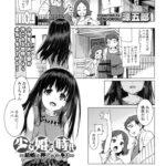 【エロ漫画オリジナル】少女婚活時代結婚は押しの一手