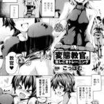 【エロ漫画オリジナル】変態教官と生シゴキトレーニング