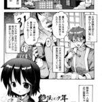 【エロ漫画オリジナル】絶頂イク年射精する年