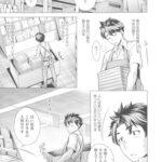 【エロ漫画オリジナル】下半身のお付き合い