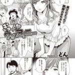 【エロ漫画オリジナル】ぎゅっとウォーアイニー