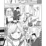 【エロ漫画オリジナル】夜にさまよう