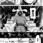 【エロ漫画オリジナル】夏になく雪