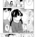 【エロ漫画オリジナル】最後のおままごと