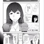 【エロ漫画オリジナル】confession7