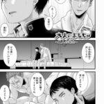 【エロ漫画オリジナル】大人のおもちゃ6