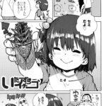【エロ漫画オリジナル】いたずらイチゴ