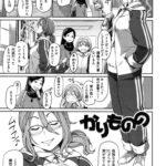 【エロ漫画オリジナル】かりものの