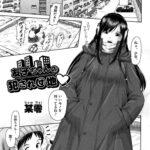【エロ漫画オリジナル】友子ちゃんの犯され団地