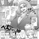 【エロ漫画オリジナル】ベアハント