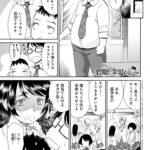 【エロ漫画オリジナル】碧目と金髪とタヌキ