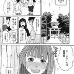【エロ漫画オリジナル】ナツヤスミ