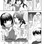 【エロ漫画オリジナル】お兄ちゃんのおちんちん