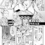 【エロ漫画オリジナル】フクロのオカミ