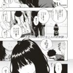 【エロ漫画オリジナル】日陰の詩