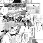 【エロ漫画オリジナル】先生!お願いします!