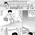 【エロ漫画オリジナル】その代わりに