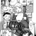 【エロ漫画オリジナル】禁断母子姦係