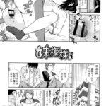 【エロ漫画オリジナル】妹模様3