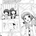 【エロ漫画オリジナル】商売繁盛