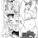 【エロ漫画オリジナル】友達の母、晴子さん