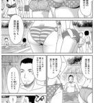 【エロ漫画オリジナル】無知で無邪気なちせちゃんと
