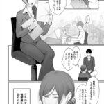 【エロ漫画オリジナル】他の男と結婚したらあなたの子種くれる?